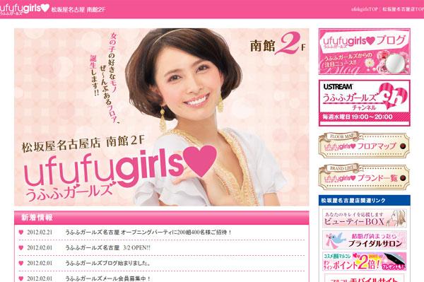 (写真1)ufufugirls 松坂屋名古屋店(スクリーンショット)