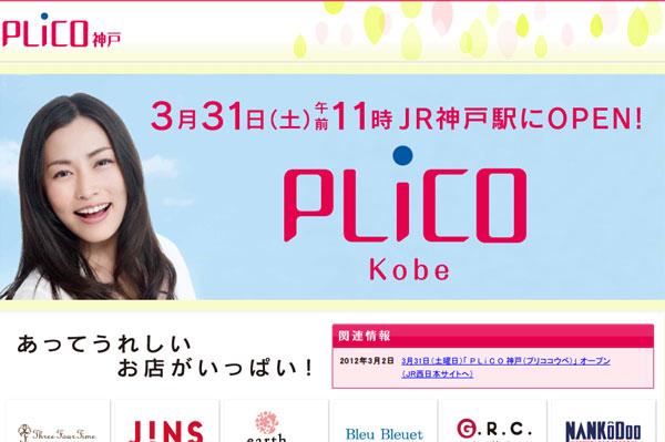 (写真3)ビエント神戸の公式サイト。(スクリーンショット) ビエント神戸は1月5日(木)に閉店し、この春リニューアルオープンする予定。