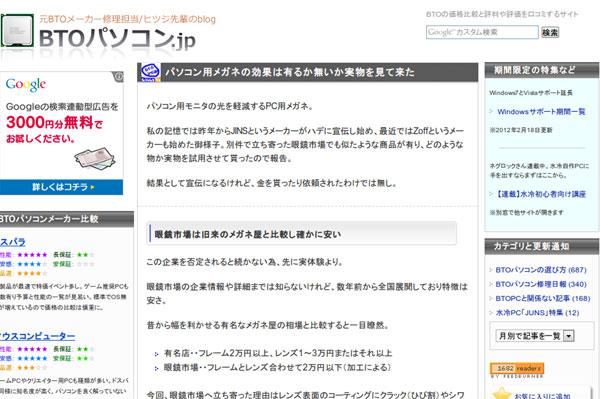 パソコン用メガネの効果は有るか無いか実物を見て来た - BTOパソコン.jp