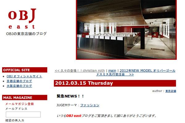 緊急NEWS!! | OBJ イースト