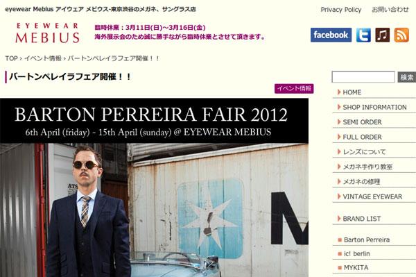 BARTON PERREIRA FAIR 2012 | eyewear Mebius アイウェア メビウス-東京渋谷のメガネ、サングラス店