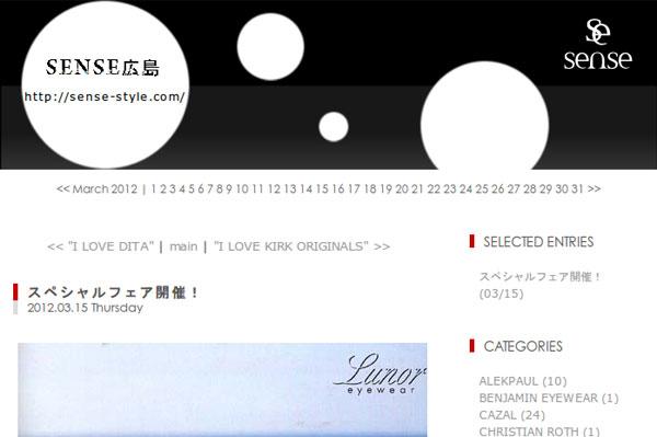 スペシャルフェア開催! | SENSE(センス)広島