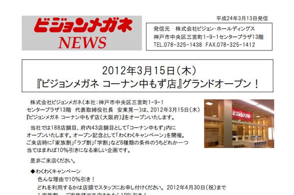 コーナン中もず店OPENのお知らせ[ 3/15(木) ]