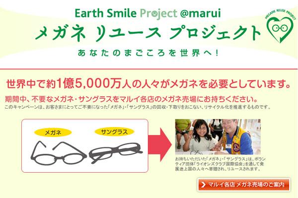 (写真1)マルイ|Earth Smile Project@marui|メガネリユースプロジェクト(スクリーンショット)