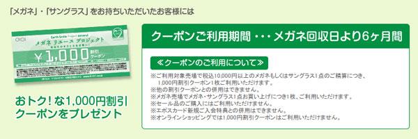 (写真2)マルイの「メガネリユースプロジェクト」で、メガネ・サングラスを下取りに出したひとには、「1,000円割引クーポン」をプレゼント。