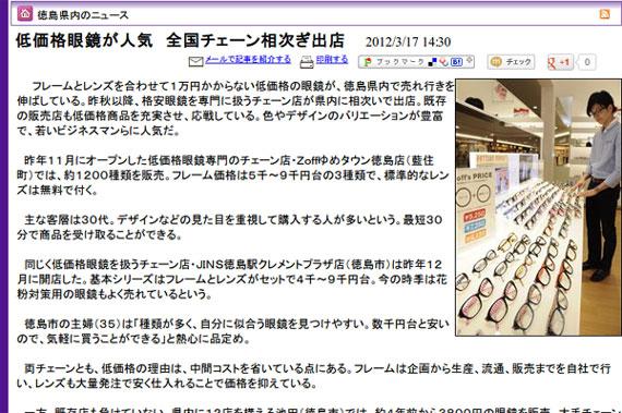 低価格眼鏡が人気 全国チェーン相次ぎ出店 - 徳島新聞社
