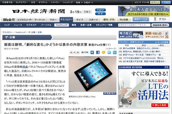 画面は鮮明、「劇的な変化」かどうかは表示の内容次第 新型iPad分解(1) :日本経済新聞