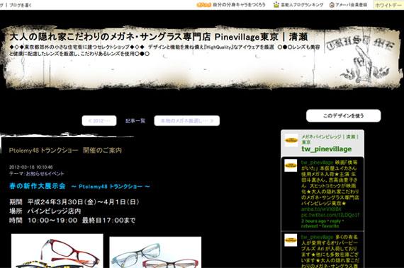 Ptolemy48 トランクショー 開催のご案内|大人の隠れ家こだわりのメガネ・サングラス専門店 Pinevillage東京|清瀬