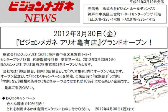 アリオ亀有店OPENのお知らせ[ 3/30(金) ]