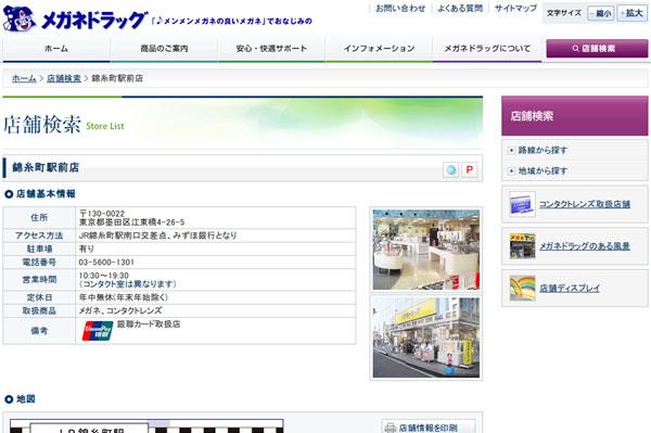 店舗情報 メガネドラッグ錦糸町駅前店| メガネドラッグ