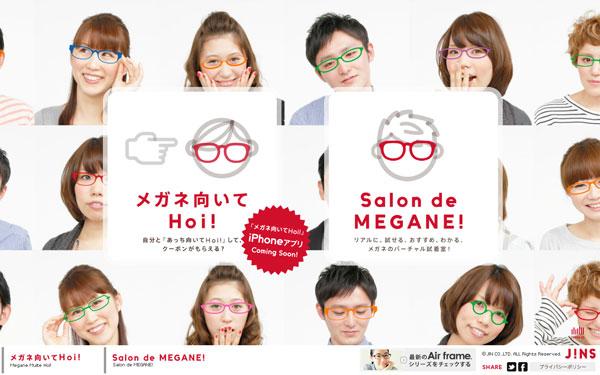 (写真3)「Salon de MEGANE!」では、フレームを選んでクリックするだけで、次々と試着できる。【クリックして拡大】
