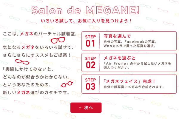 (写真1)「Salon de MEGANE!」は、写真を選び、メガネを選ぶと、メガネが合成された3D画像が自動的に作成される。