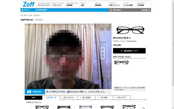 (写真4)Zoff Mirror(ゾフ・ミラー)「で「試着」しながら、パソコンを全画面表示にして撮ったスクリーンショット。【クリックして拡大】