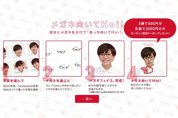 (写真5)メガネを試着しながらゲームを楽しめる「メガネ向いてHoi!」。