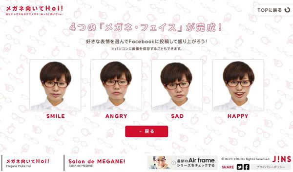 (写真6)「メガネ向いてHoi!」では、4つの「メガネ・フェイス」を楽しむことができる。image by JINS