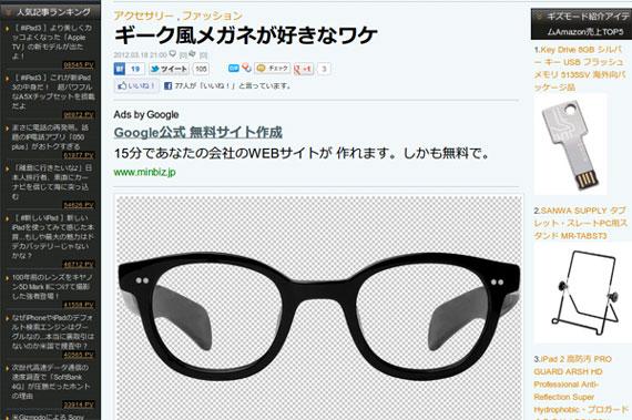 ギーク風メガネが好きなワケ : ギズモード・ジャパン