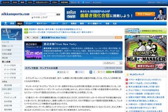 カブレラ怪我 サングラスの功罪 - 渡辺史敏「from New York」 : nikkansports.com