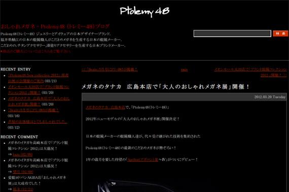おしゃれメガネ - Ptolemy48 (トレミー48)ブログ | メガネのタナカ 広島本店で「大人のおしゃれメガネ展」開催!