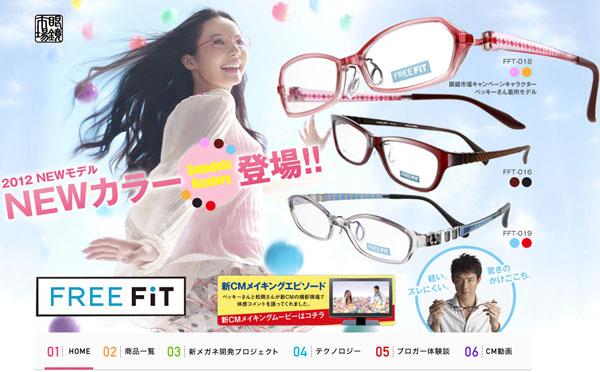 FREEFiT(フリーフィット)|眼鏡市場(メガネ・めがね) (スクリーンショット)
