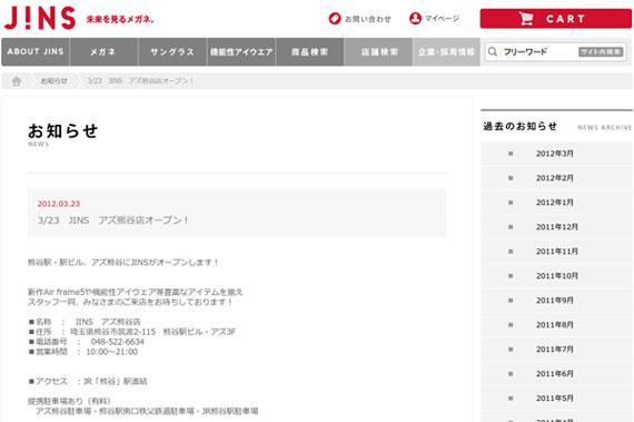 お知らせ | JINS - 眼鏡(メガネ・めがね) 「3/23 JINS アズ熊谷店オープン!」