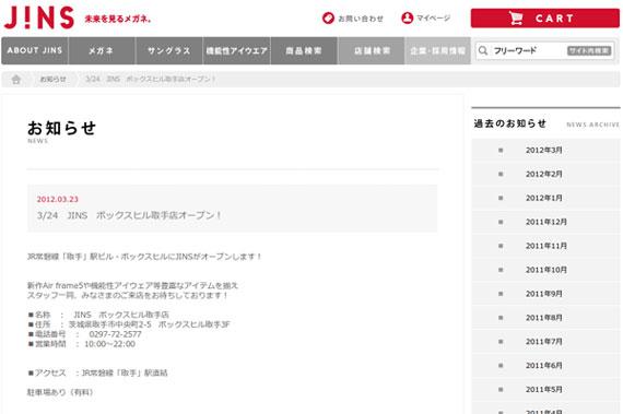 お知らせ | JINS - 眼鏡(メガネ・めがね) 「3/24 JINS ボックスヒル取手店オープン!」
