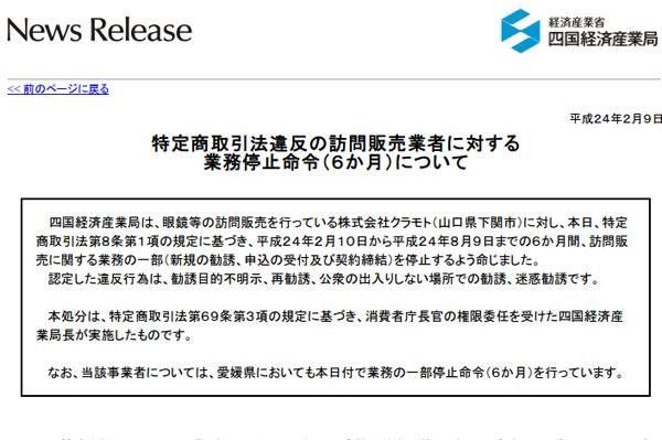 (写真1)特定商取引法違反の訪問販売業者に対する 業務停止命令(6か月)について