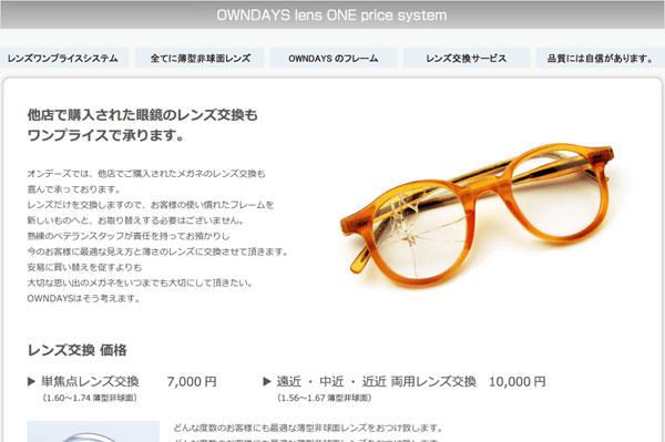 (写真3)OWNDAYS(オンデーズ)では、他店で購入したメガネのレンズ交換も「ワンプライス」。