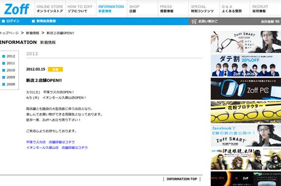 メガネ(眼鏡・めがね)   Zoff(ゾフ)   新店2店舗OPEN!!