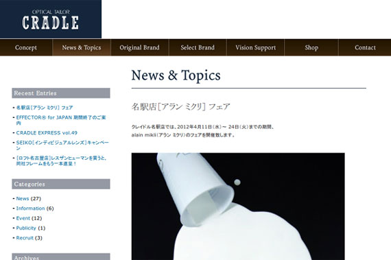CRADLE   News & Topics     名駅店[アラン ミクリ] フェア