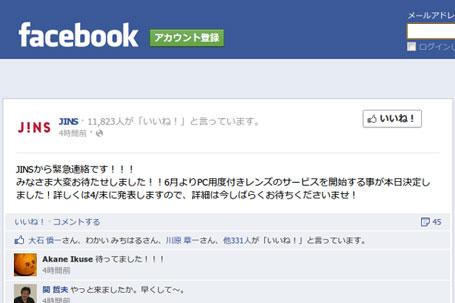 (写真1)JINS(ジンズ)の Facebook ページでも多くの「いいね!」を集めている。