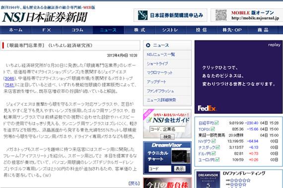 [眼鏡専門店業界] (いちよし経済研究所)(2012年4月4日 10:28)【NSJ日本証券新聞ネット】
