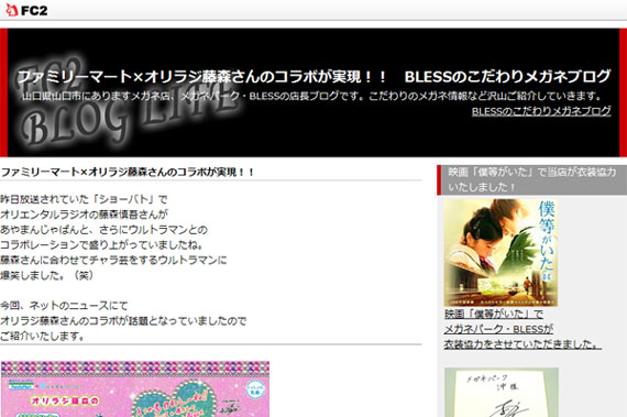 ファミリーマート×オリラジ藤森さんのコラボが実現!! BLESSのこだわりメガネブログ