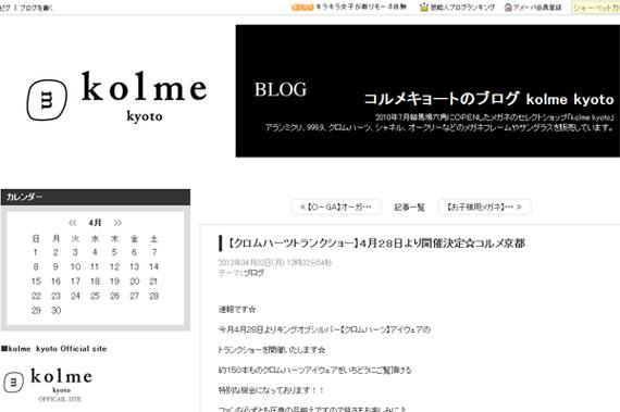【クロムハーツトランクショー】4月28日より開催決定☆コルメ京都 コルメキョートのブログ kolme kyoto