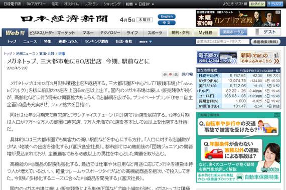 メガネトップ、三大都市軸に80店出店 今期、駅前などに  :日本経済新聞