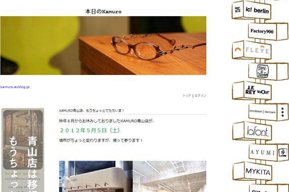 本日のKamuro : KAMURO青山店、もうちょっとでただいま!