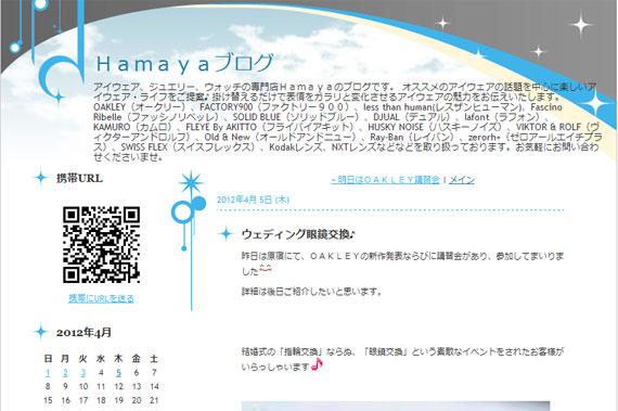 Hamayaブログ: ウェディング眼鏡交換♪