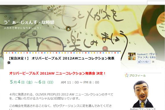 う゛ぁーじぇんす・な時間  【緊急決定!】 オリバーピープルズ 2012AWニューコレクション発表会