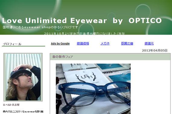 春の新作フェア:Love Unlimited Eyewear by OPTICO