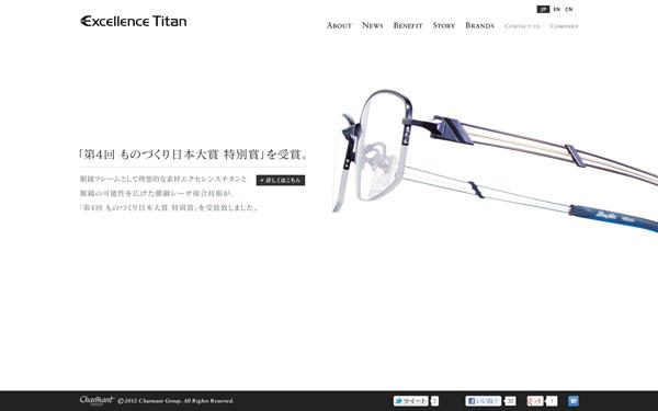 (写真3)「Excellence Titan Top  エクセレンスチタン トップ」(スクリーンショット)