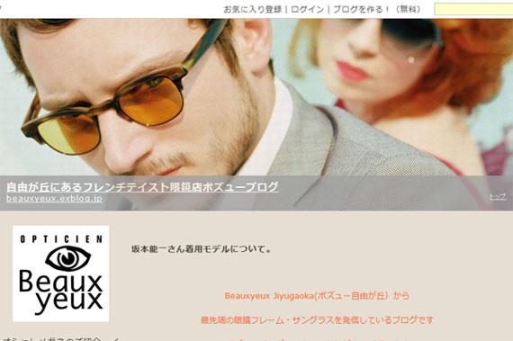 自由が丘にあるフレンチテイスト眼鏡店ボズューブログ : 坂本龍一さん着用モデルについて。