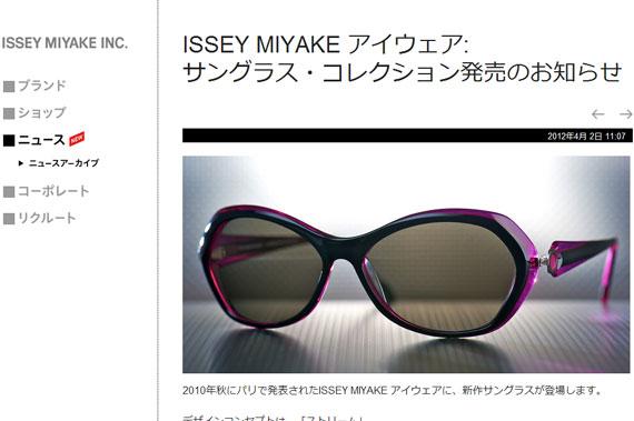 ISSEY MIYAKE.INC   ニュース : アーカイブス   ISSEY MIYAKE アイウェア: サングラス・コレクション発売のお知らせ