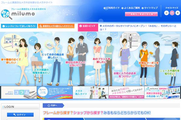 (写真4)メガネフレーム・メガネ店検索:みるも[milumo](スクリーンショット)