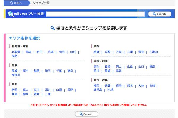 (写真1)ショップ一覧 - みるも[milumo](スクリーンショット)  都道府県はもちろん、市区町村などに絞り込んで検索することもできる。