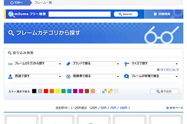(写真2)フレーム一覧 - みるも[milumo](スクリーンショット)  ブランドやサイズ、用途などから複数の条件を選択して検索することができる。