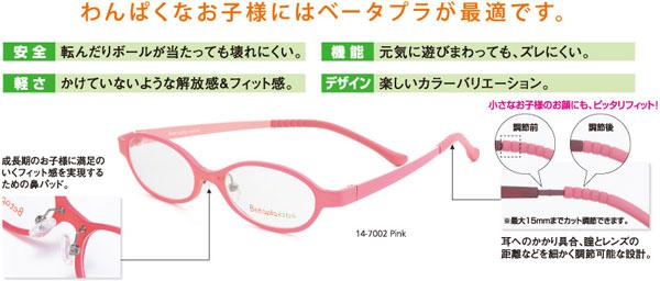 (写真1)Betapla KIDS(ベータプラ キッズ)は、ULTEM(ウルテム)素材の特性が活かされた軽くて丈夫なメガネに仕上がっている。