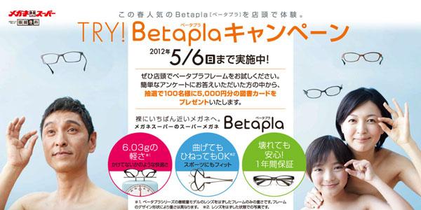 (写真3)Betapla KIDS(ベータプラ キッズ)14-7002 カラー:Black(ブラック)、Pink(ピンク・写真)。 価格:14,700円(レンズ込みの「フレームオンリープライス」)