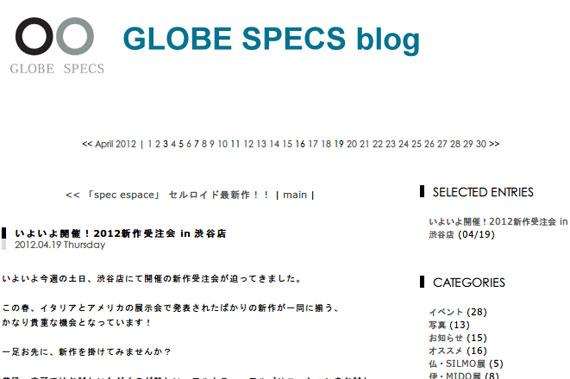 いよいよ開催!2012新作受注会 in 渋谷店 | GLOBE SPECS blog