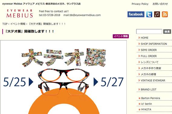 テオのメガネ展を開催します。 | eyewear Mebius アイウェア メビウス-東京渋谷のメガネ、サングラス店
