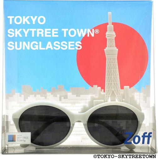 (写真3)TOKYO SKYTREE TOWN SUNGLASSES(東京スカイツリータウン サングラス)昼バージョン(ホワイト)のパッケージ。