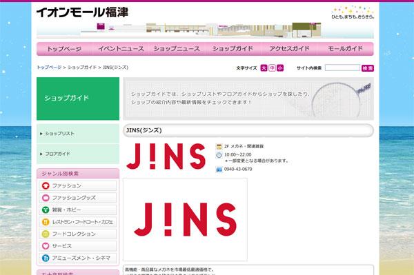 (写真1)「イオンモール福津公式ホームページ :: JINS(ジンズ) 」(スクリーンショット)